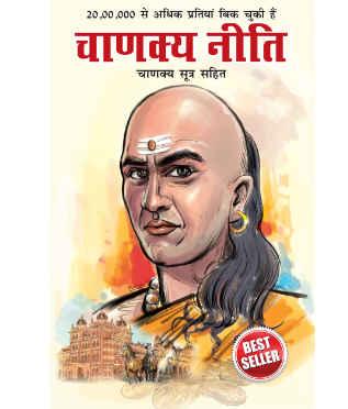 Chanakya Neeti with Chanakya Sutra Sahit - Hindi (Hindi) Paperback – 1 January 2020