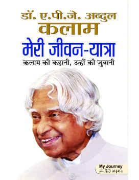 Meri Jeevan Yatra : An Autobiography of APJ Abdul Kalam (Hindi) Paperback – 11 January 2020