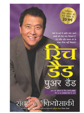 Rich Dad Poor Dad - 20th Anniversary Edition (Hindi) (Hindi) Paperback – 1 September 2002