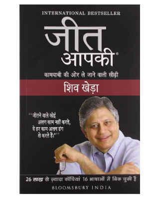 Jeet Aapki -You Can Win (hindi) (Hindi) Paperback – 1 January 2014