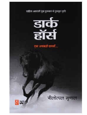 Dark Horse: Ek Ankahi Dastan (Hindi) Paperback – 20 December 2017