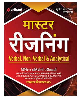 Arihant Master Reasoning Book in Hindi (Hindi) Paperback – 31 October 2020